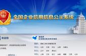 国家企业信用信息公示系统初步建成
