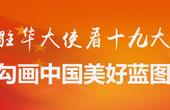 驻华大使看十九大:勾画中国美好蓝图