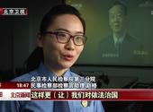 政论专题片《法治中国》引起首都各界热烈反响