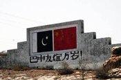 """中国的唯一""""盟友""""——""""巴铁"""""""