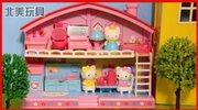 小猪佩奇到凯蒂猫玩具房子做客 还吃冰淇淋 363