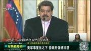 委内瑞拉国防军开启一级戒备状态