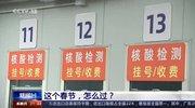 《新闻1+1》 20210121 这个春节,怎么过?