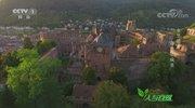 《人与自然》 20201022 古堡巡游—海德堡城堡