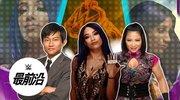 《WWE最前沿》李霞教莎夏·班克斯学说中国话