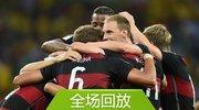 全场回放:世界杯半决赛德国71巴西