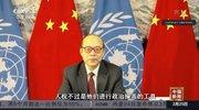 《中国新闻》 20210225 12:20