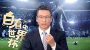 足球道路 中国应该怎样走?