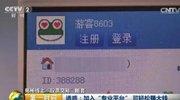 央视曝光网络股票黑色产业链:3.5万股民被骗4亿