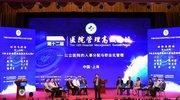 中外医院管理专家等上海聚焦中国院长职业化