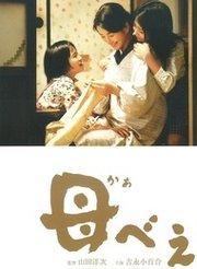 母亲(日本)