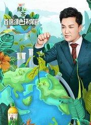 首席绿色环保官 第一季
