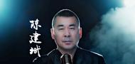 """陈建斌——音乐江湖""""任我行"""""""