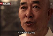 中国梦365个故事:东来顺里的独特刀法