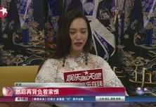 《锦绣未央》不好演 唐嫣:展现演技的时候到了