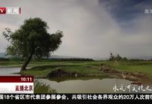 永定河畔探访中华文明发源地