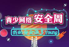 炫酷青少年网络安全周同期上线