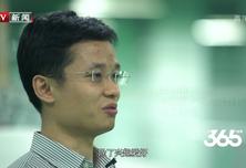中国梦365个故事:飞升的芯