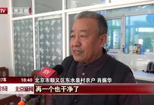 """北京""""煤改电""""用户超百万  配套电网建设全面完成"""