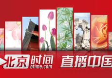 """""""北京时间""""重磅上线!"""