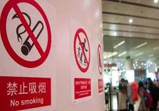 北京市控烟倒计时