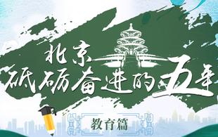 【一图读懂】砥砺奋进的五年之北京教育