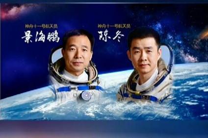 揭秘神航天员太空生活 天马行空33天