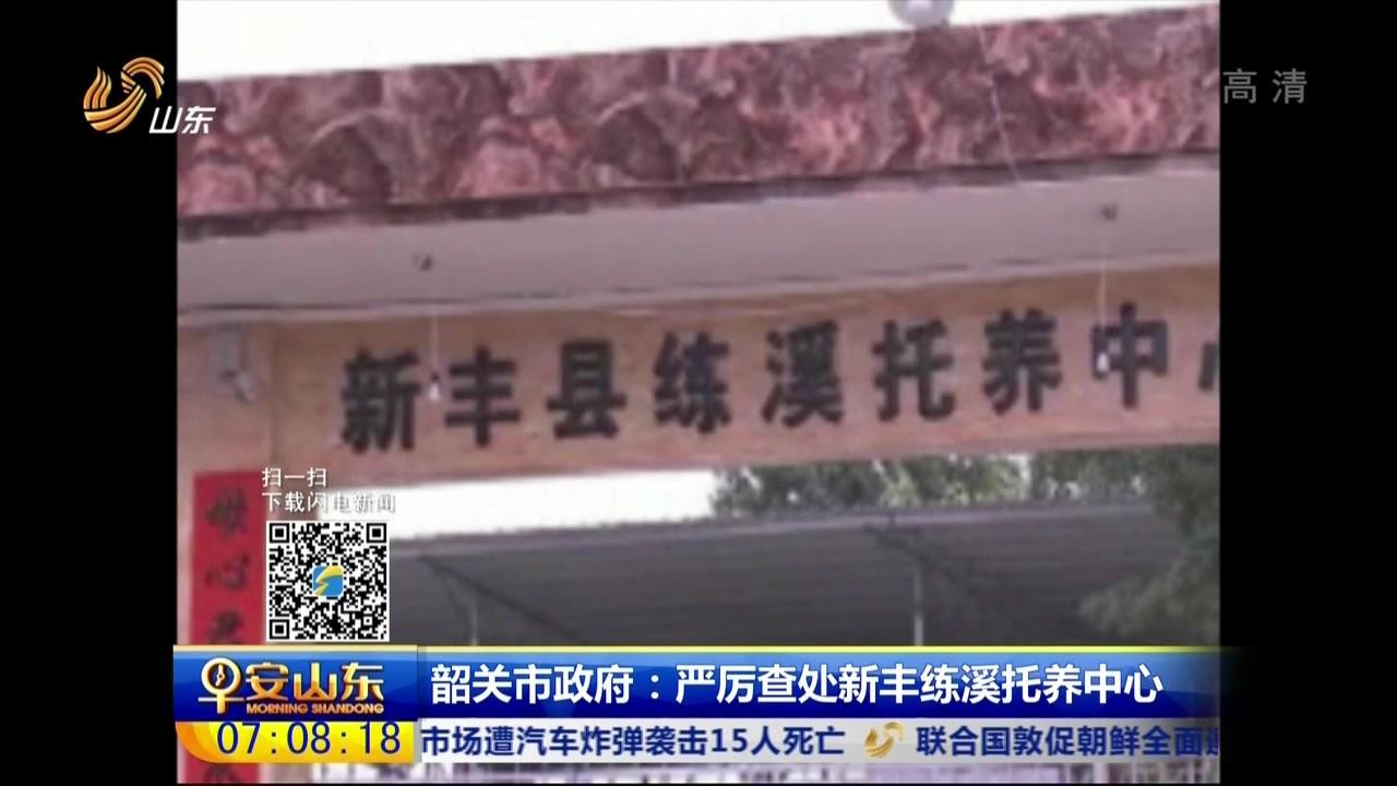 韶关市政府:严厉查处新丰练溪托养中心