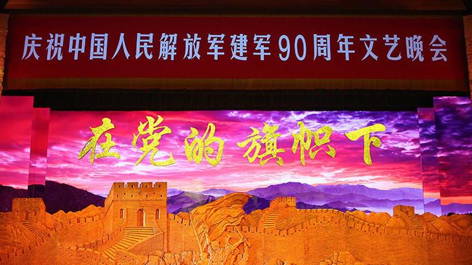 回放:庆祝中国人民解放军建军90周年文艺晚会