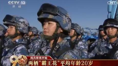 建军90周年阅兵:女兵首次以战斗员身份亮相
