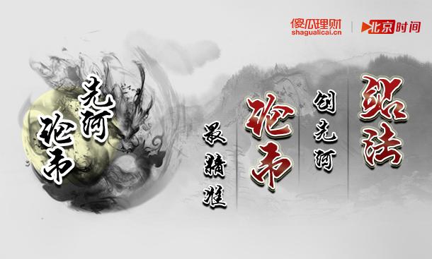 """先河论市:""""小阳春""""行情慎防出现极端走势"""