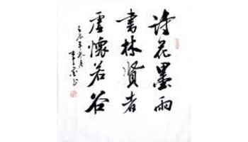 1,书法家李子墨 百科名片 李伟先生,字心书,号子墨,陈李中人.图片