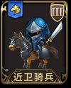 兵种 近卫骑兵.png