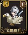 兵种 飞鹰骑兵.png