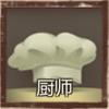 厨师.png