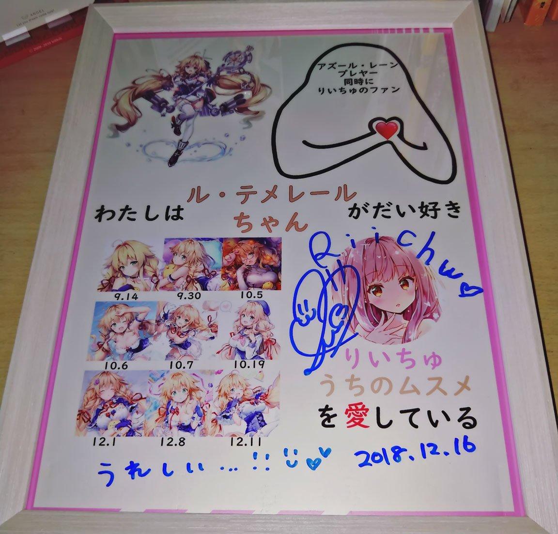 りいちゅ应援记录-04-09.jpg