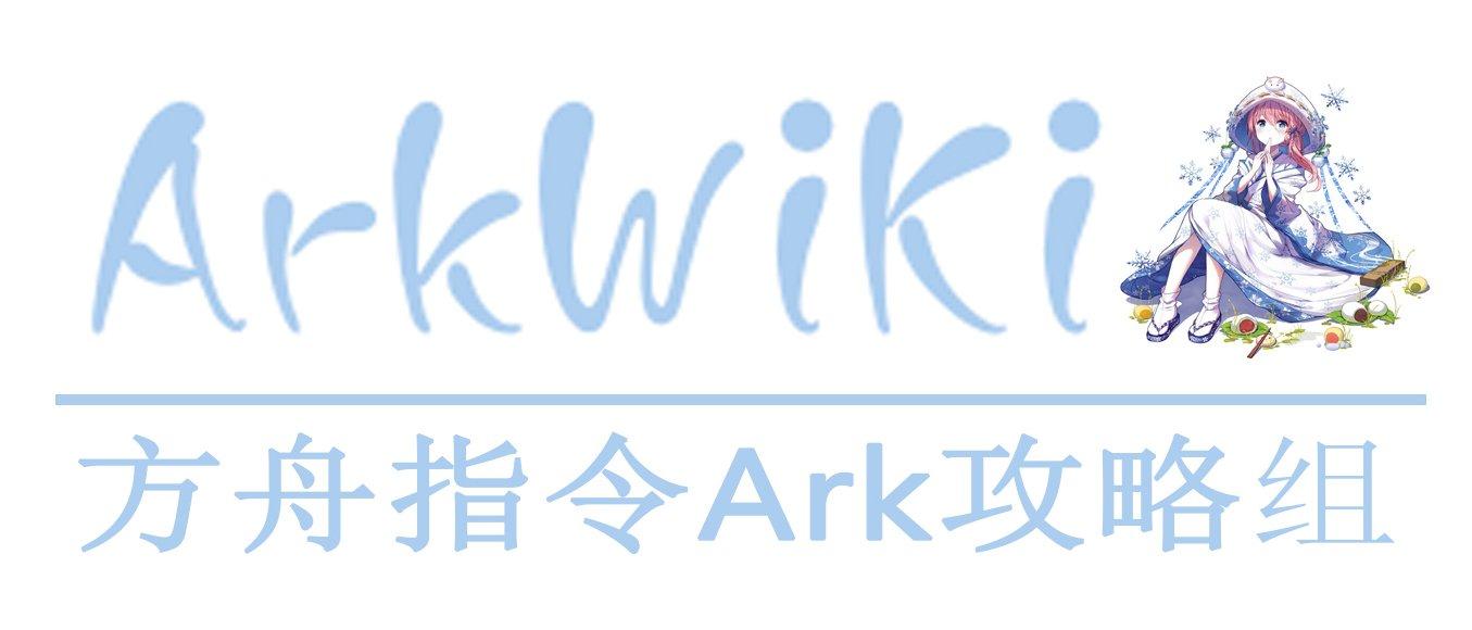 ARK攻略组.jpg