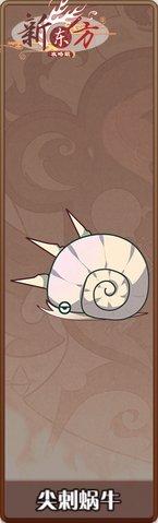 尖刺蜗牛.jpg
