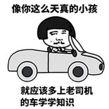 老司机表情包.jpg