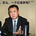 王健林一个亿表情包.jpg