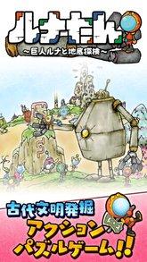 巨人鲁纳与地底探险01.jpeg