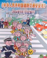 中华人民共和国道路交通安全法 实施