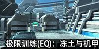 极限训练(EQ):冻土与机甲