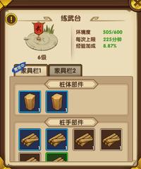 Lianwujiaju01.png