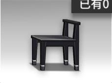 黑色复古椅(右).png