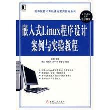 嵌入式Linux程序设计案例与实验教程_360百科