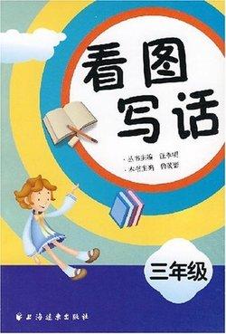 看图写话(三年级)_360百科