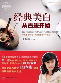目录 展开 1 内容简介 中国美容界翘楚张晓梅解读中国女人极致白之道