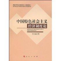 中国特色社会主义制度