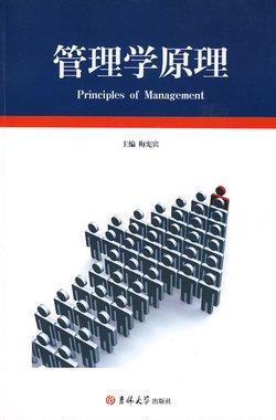 管理学原理_360百科